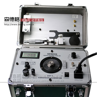 Vibration Calibrator-GJX-3